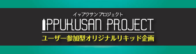 IPPUKUSAN PROJECT