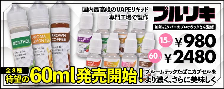 adgprod - 電子タバコ TARLESS(ターレス)を約二か月使ってみた結果(good編)