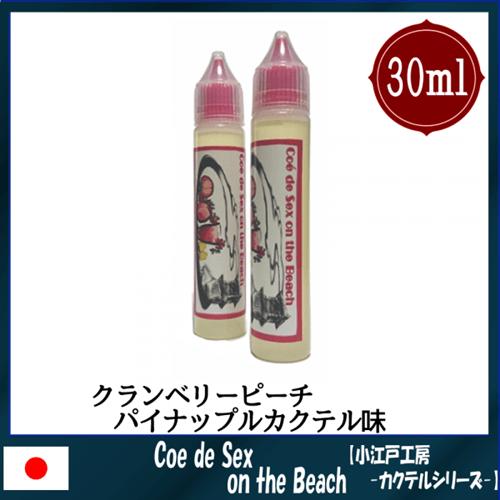 Coe de Sex on the Beach【小江戸工房(コエドコウボウ)】