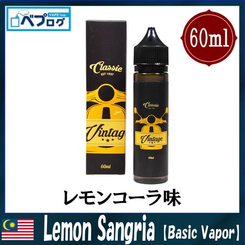 Lemon Sangria(レモンサングリア)【Basic Vapor】