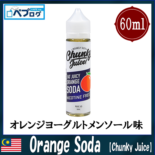 Orange Soda 60ml【Chunky Juice(チャンキージュース)】